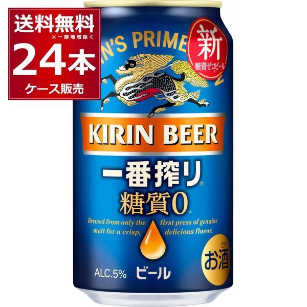 ビール 300円OFFクーポン キリン 一番搾り 糖質ゼロ 350ml×24本(1ケース)[送料無料※一部地域は除く]