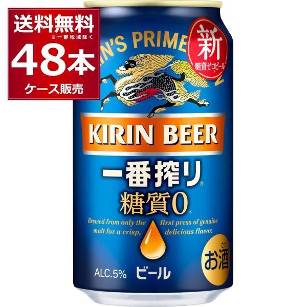 ビール 300円OFFクーポン キリン 一番搾り 糖質ゼロ 350ml×48本(2ケース)[送料無料※一部地域は除く]
