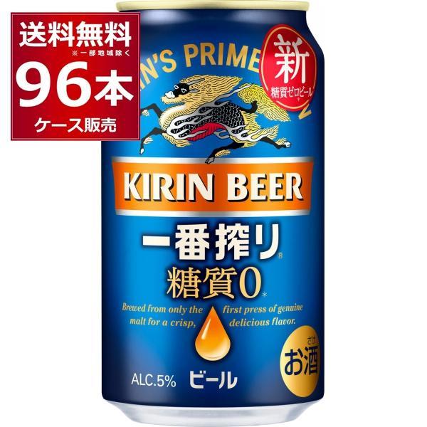 ビール 300円OFFクーポン キリン 一番搾り 糖質ゼロ 350ml×96本(4ケース)[送料無料※一部地域は除く]