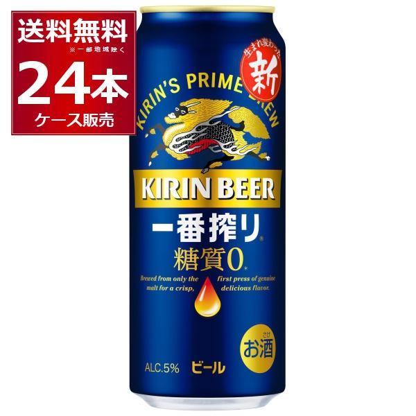 ビール 300円OFFクーポン キリン 一番搾り 糖質ゼロ 500ml×24本(1ケース)[送料無料※一部地域は除く]