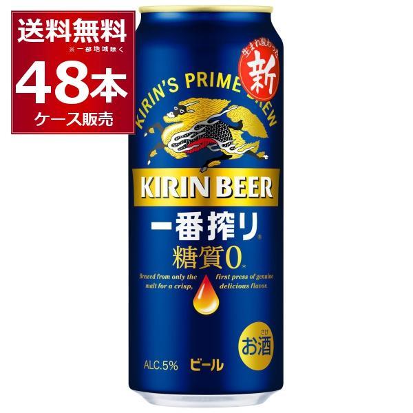 キリン一番搾り糖質ゼロ500ml×48本(2ケース) ※一部地域は除く  月間特売