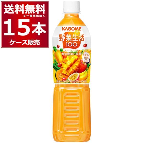 トマトジュース 野菜ジュース カゴメ 野菜生活100 マンゴ−サラダ ペットボトル 720ml×15本(1ケース)[送料無料※一部地域は除く]