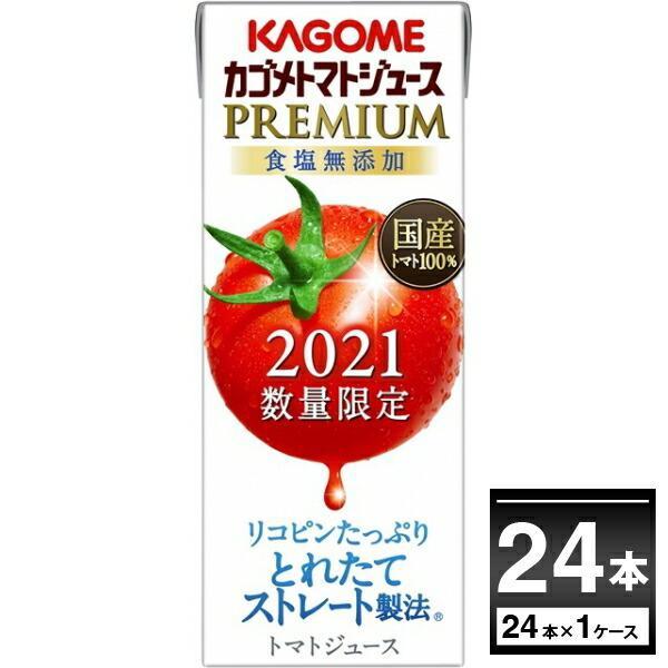 カゴメ トマトジュース プレミアム 2021 食塩無添加 PREMIUM 新物 195ml×24本(1ケース) 国産100% とれたてストレート製法 [送料無料※一部地域は除く]