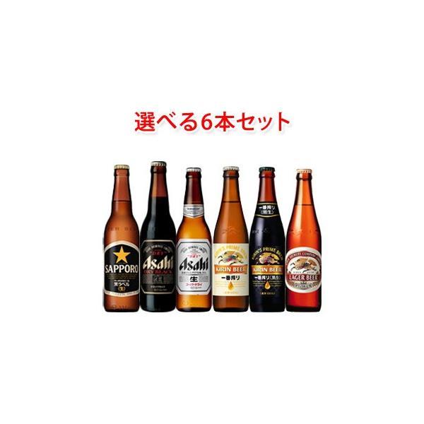 国産スタンダードビール 小瓶 334ml 選べる6本セット ビール 送料無料 (北海道・沖縄は送料1000円、クール便は+700円) sakaz