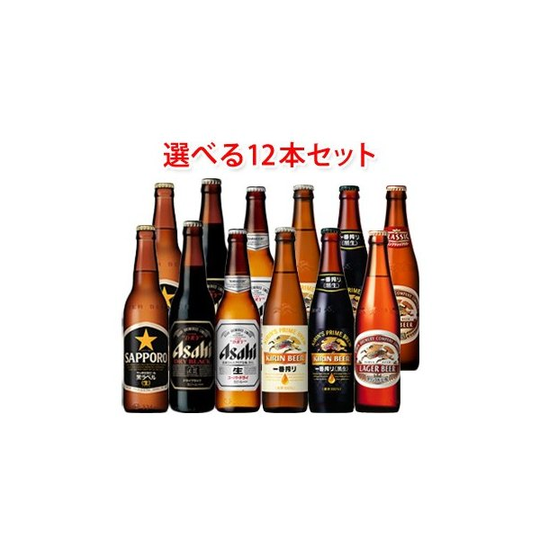 国産スタンダードビール 小瓶 334ml 選べる12本セット ビール 送料無料 (北海道・沖縄は送料1000円、クール便は+700円)|sakaz