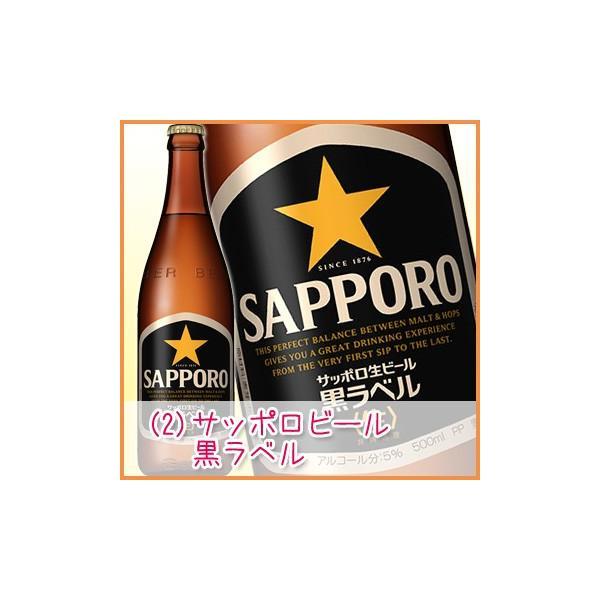 国産スタンダードビール 中瓶 選べる 12本セット|sakaz|03