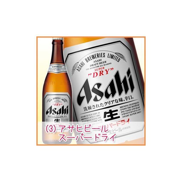国産スタンダードビール 中瓶 選べる 12本セット|sakaz|04