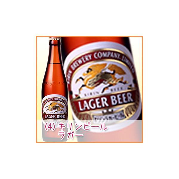 国産スタンダードビール 中瓶 選べる 12本セット|sakaz|05