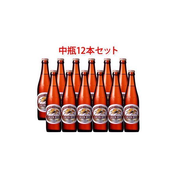 ビールギフト キリンビール ラガー 中瓶 ビール12本セット お中元 お歳暮 ギフト ビール 送料無料 (北海道・沖縄は送料1000円、クール便は+700円)