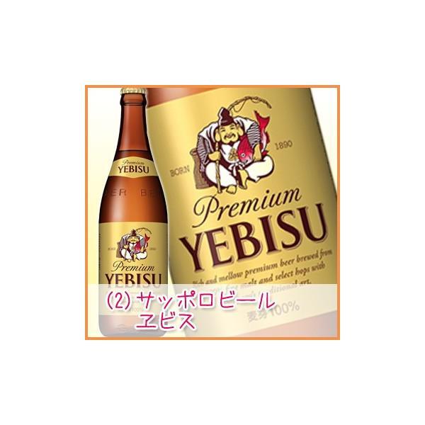 国産プレミアムビール 中瓶 選べる12本セット  お中元 お歳暮 ギフト ビール|sakaz|03