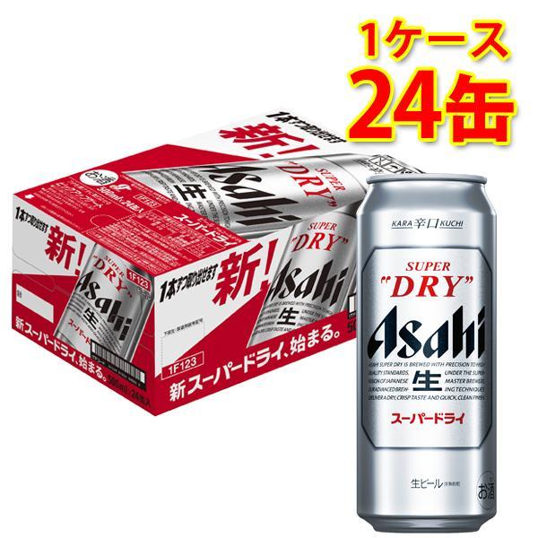 アサヒスーパードライ缶500ml×24缶(1ケース)生ビール(北海道・沖縄は1000円)代引不可同梱不可日時指定不可