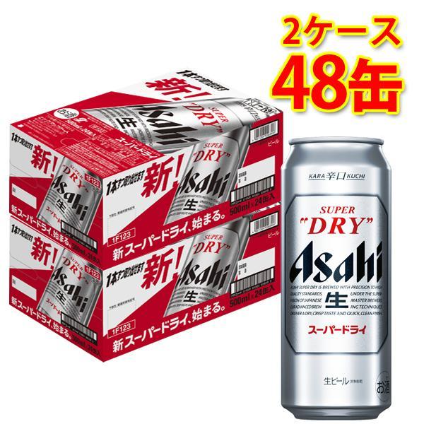 アサヒスーパードライ缶500ml×48缶(2ケース)生ビール(北海道・沖縄は1000円)代引不可同梱不可日時指定不可
