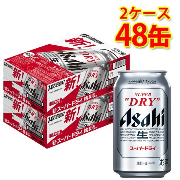 アサヒスーパードライ缶350ml×48缶(2ケース)生ビール(北海道・沖縄は1000円)代引不可同梱不可日時指定不可
