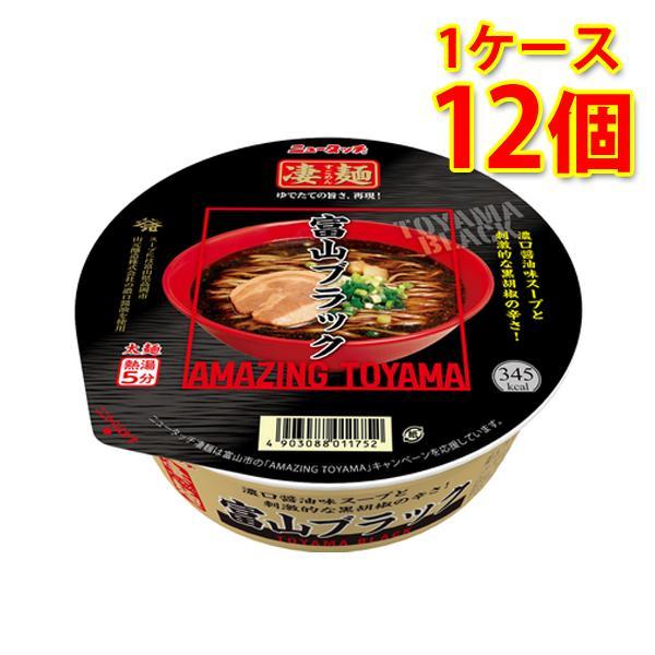 凄麺富山ブラック12個(1ケース)ラーメンカップ麺(北海道・沖縄は1000円)代引不可