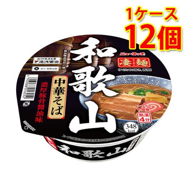 凄麺 和歌山中華そば 12個 (1ケース) ラーメン カップ麺 送料無料 (北海道・沖縄は送料1000円) 代引不可