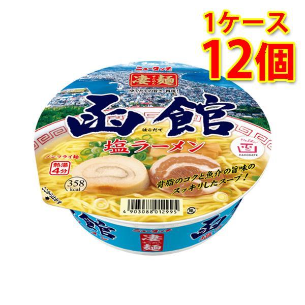 凄麺函館塩ラーメン12個(1ケース)ラーメンカップ麺(北海道・沖縄は1000円)代引不可