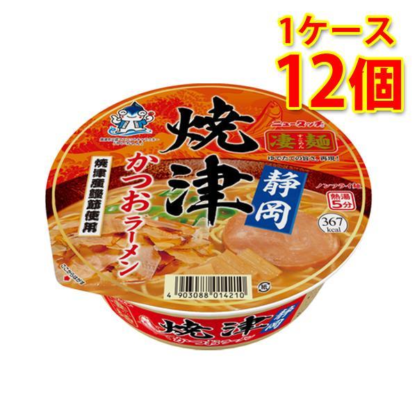 凄麺静岡焼津かつおラーメン12個(1ケース)ラーメンカップ麺(北海道・沖縄は1000円)代引不可