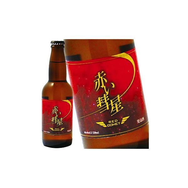 赤い彗星 赤い ビール 発泡酒 330ml サカツオリジナル|sakaz