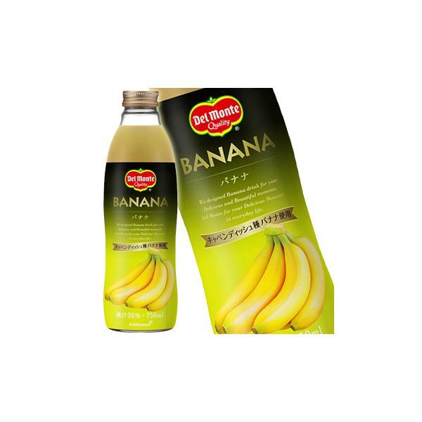 デルモンテ バナナジュース 750ml 瓶 果汁飲料