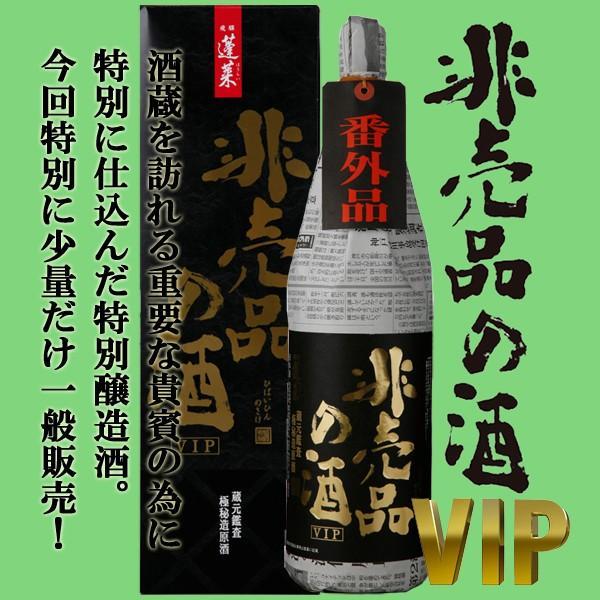しました   あの十四代に味が酷似と話題のお酒  蓬莱非売品の酒VIP純米吟醸原酒17度1800ml(蔵専用カートン付)