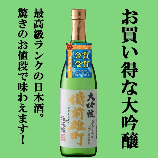 「ワイングラス日本酒アワード最高金賞」浜福鶴備前雄町大吟醸精米歩合50%720ml(3)