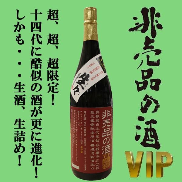 しました   超・超・超 の生々 」蓬莱非売品の酒VIP生々純米吟醸生原酒・生酒17度1800ml(生々)