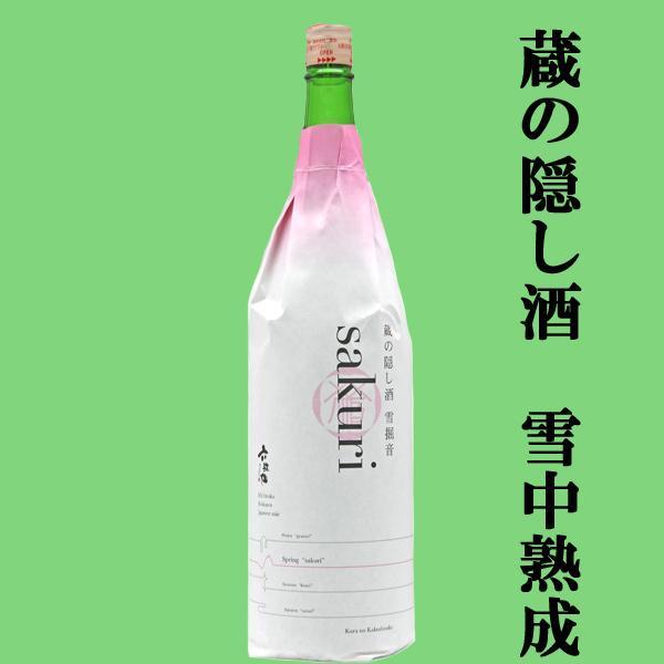 しました   雪に埋めて熟成  六歌仙蔵の隠し酒純米吟醸Sakuri(さくり)生酒山形県産出羽燦々精米歩合60%1800m