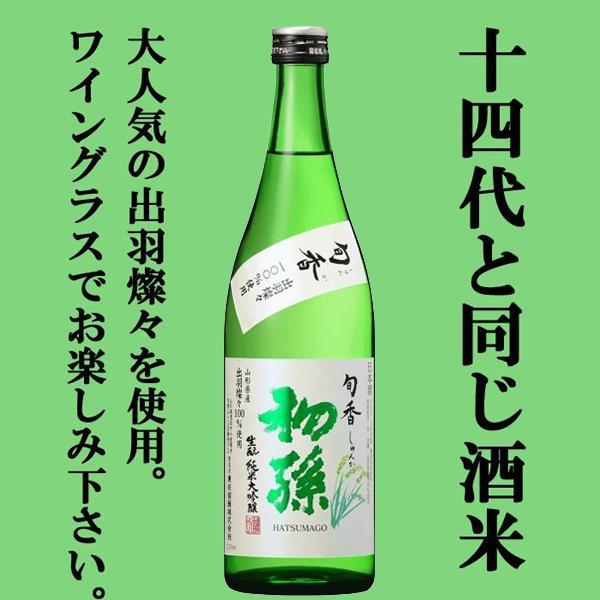しました   あの十四代で使われている酒米・出羽燦々を使用  初孫旬香生もと純米大吟醸出羽燦々精米歩合50%720ml(4