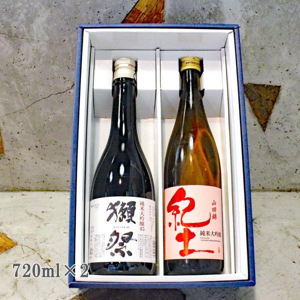 日本酒ギフトセット獺祭45紀土KID純米大吟醸50720ml2本箱入り