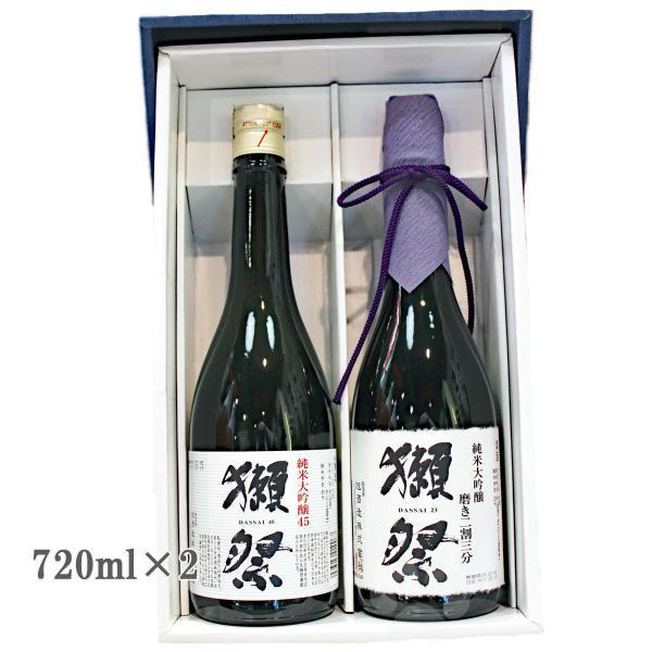 日本酒ギフトセット獺祭のみ比べセット磨き45二割三分720ml2本箱入り