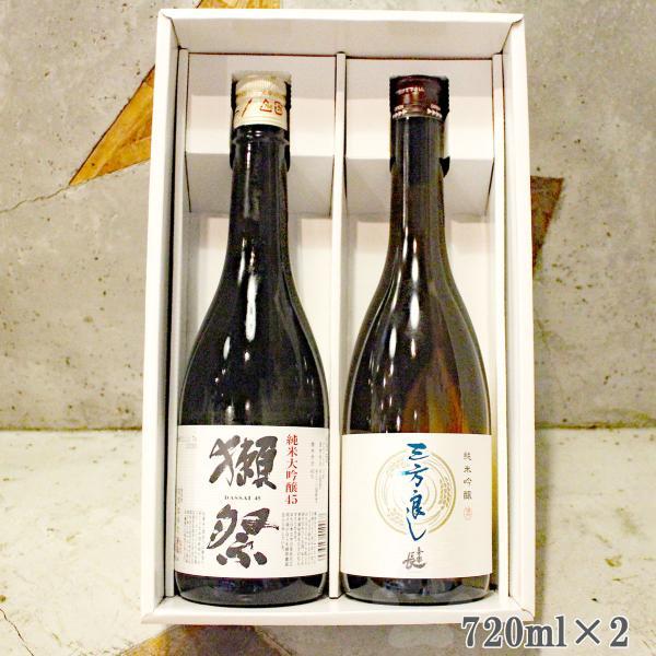 日本酒ギフトセット獺祭45と喜楽長三方良し720ml2本箱入り
