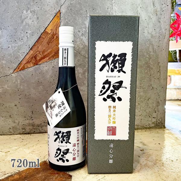 日本酒獺祭だっさい純米大吟醸磨き三割九分遠心分離720ml専用箱入りおひとり様12本