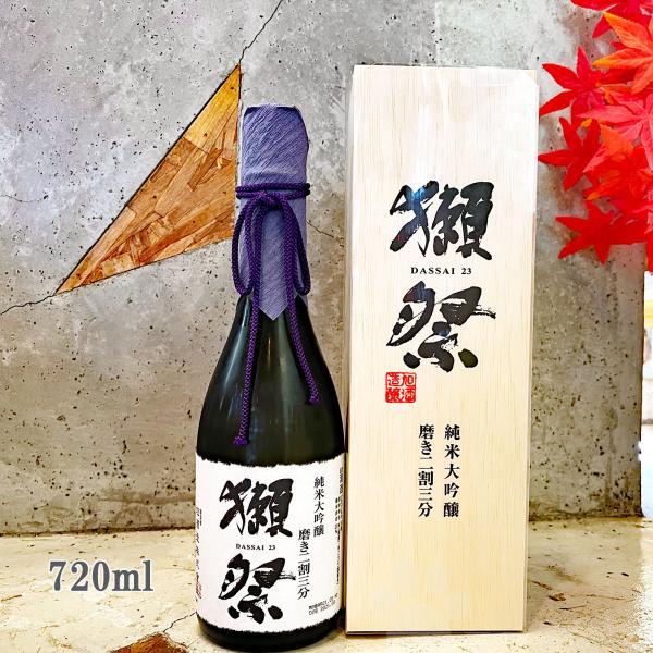 日本酒獺祭だっさい純米大吟醸磨き二割三分720ml木箱入りおひとり様12本