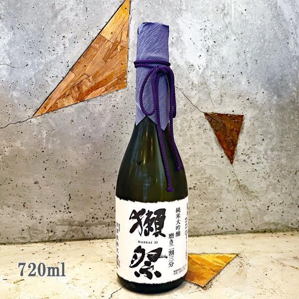 日本酒獺祭だっさい純米大吟醸磨き二割三分720ml箱なし商品おひとり様12本