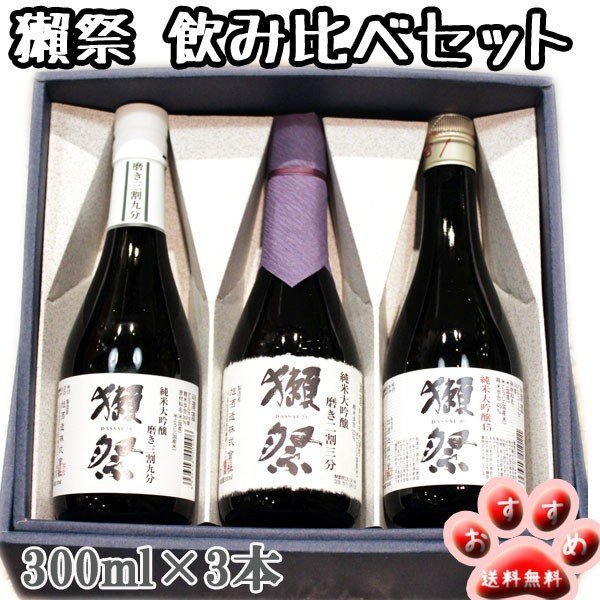 ギフト日本酒獺祭だっさい純米大吟醸飲み比べ3本セット300ml×3本箱入りおひとり様6個