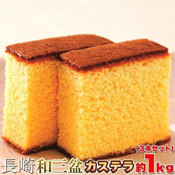 徳用長崎和三盆カステラ約1kg(3本セット) メーカー直送