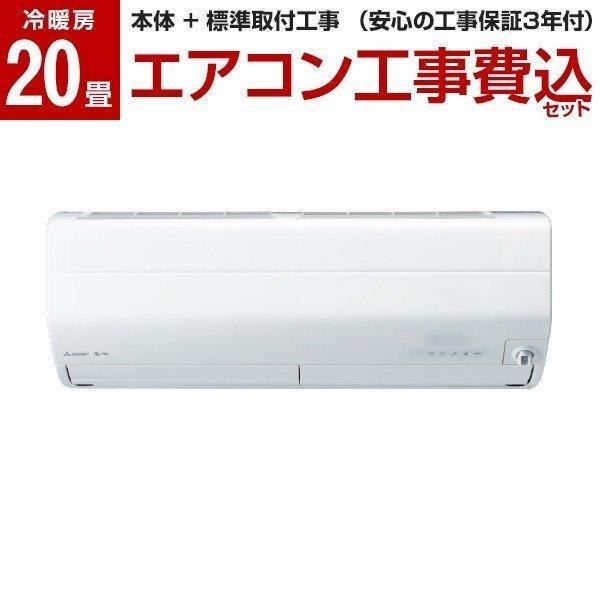エアコン工事費込みセット三菱電機主に20畳用単相200VMSZ-ZW6320S-Wピュアホワイト霧ヶ峰ZシリーズMITSUBIS