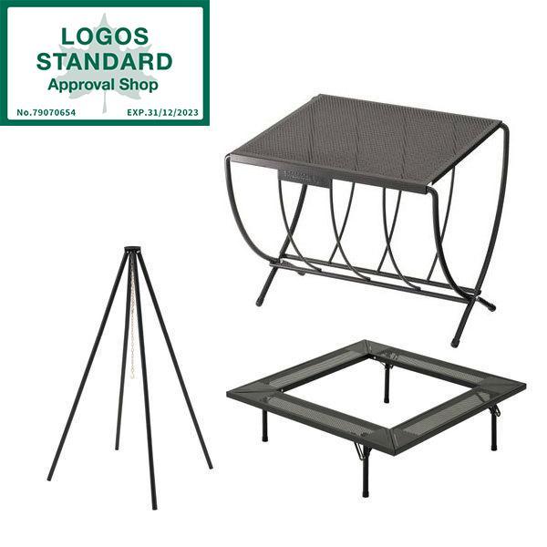 LOGOS アイアンテーブルセット アイアン囲炉裏テーブル + 薪ラックテーブル + アイアンクワトロポッド
