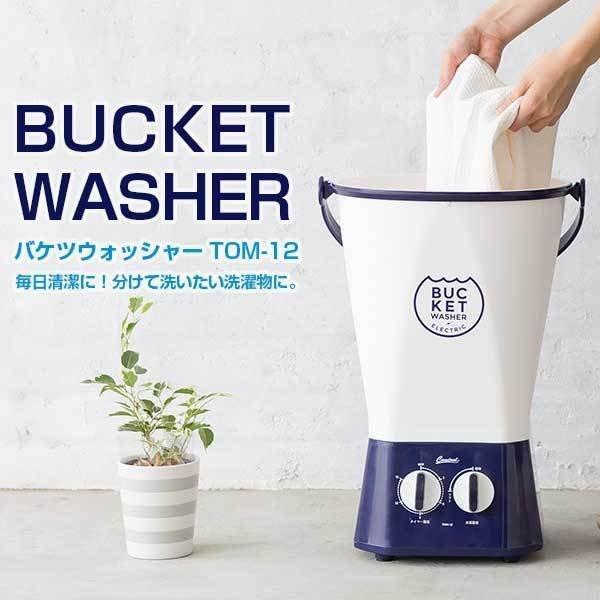 洗濯機小型バケツウォッシャーTOM-12シービージャパンバケツ型洗濯機ホワイトミニ一人暮らし別洗いペット赤ちゃん