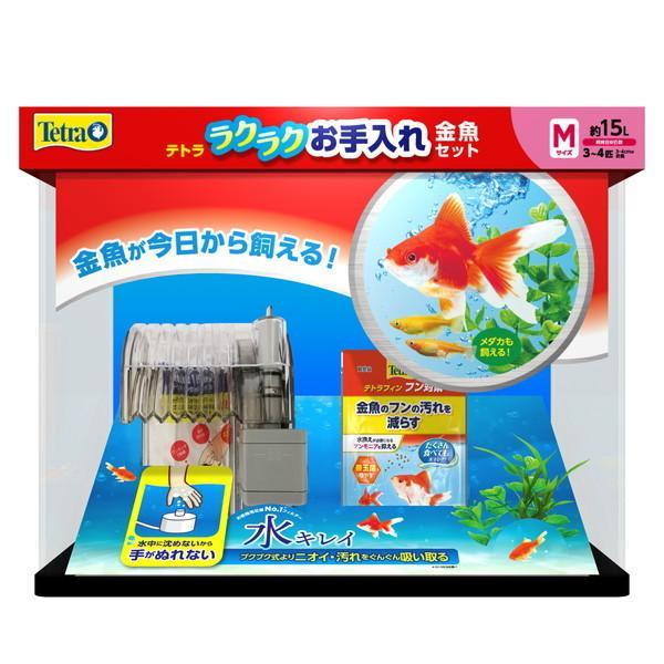 スペクトラムブランズ テトラ ラクラクお手入れ金魚セット M