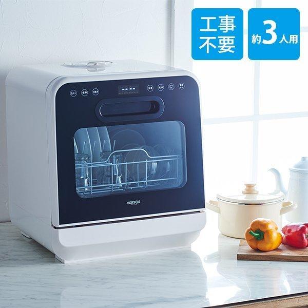 VERSOS ベルソス 食器洗い乾燥機 約3人用 ホワイト 食洗器 食器洗い機 食器乾燥機 工事不要 据置型 コンパクト 小型 VS-H121
