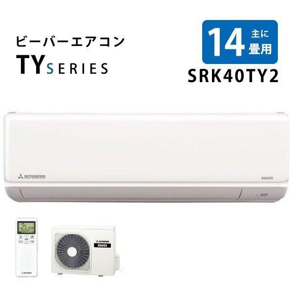エアコン三菱重工TYシリーズ主に14畳用単相200VSRK40TY2-WファインスノービーバーエアコンMITSUBISHI