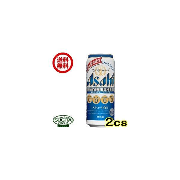アサヒビールスタイルフリーパーフェクト(500ml缶×48本・2ケース)発泡酒倉庫出荷