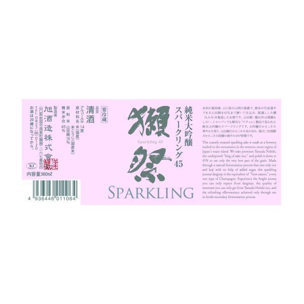 【クール配送】【正規特約店】 獺祭 スパークリング 45 360ml|sake-ueda|02