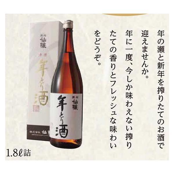2019年越しに飲むお酒 搾りたて・蔵直 (12月21日より順次出荷) 箱入り 黒松仙醸 年とり酒 本醸造しぼりたて生原酒 1800ml(長野県産日本酒) sake