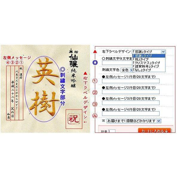 名入れ 焼酎 酒 刺繍ラベル芋焼酎 1800ml名前入り(退職祝い 誕生祝い 還暦祝い等 父の日にも)プレゼント ギフト|sake|02