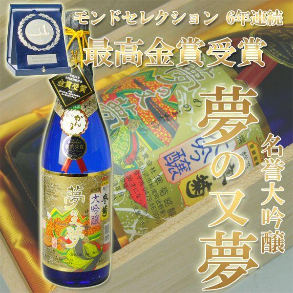 寒菊銘醸 超特撰寒菊 名誉大吟醸酒 夢の又夢 1800mlギフト(千葉県の地酒)|sake