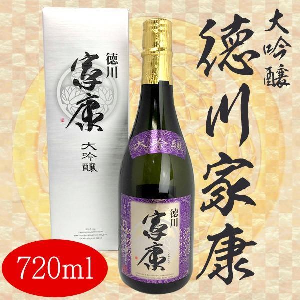 徳川家康(大吟醸酒) 720ml 丸石醸造 (日本酒)(愛知県産の地酒) sake