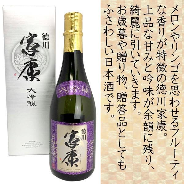 徳川家康(大吟醸酒) 720ml 丸石醸造 (日本酒)(愛知県産の地酒) sake 02