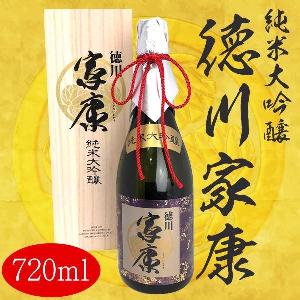 蔵元直送)丸石醸造 徳川家康(純米大吟醸酒)720ml(日本酒)(愛知県産の地酒)桐箱入り プレゼント|sake